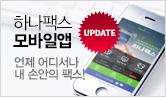 하나팩스 모바일앱