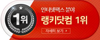 인터넷팩스 분야 2019년 랭키닷컴 1위