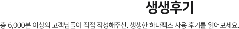 고객들의 하나팩스 생생후기 타이틀