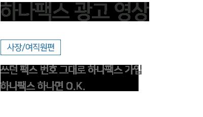 hanafax CF 한글버전